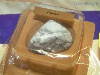 Энергия камней №38 Говлит (2011г)