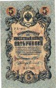 5 рублей. 1909 год. УБ - 405.