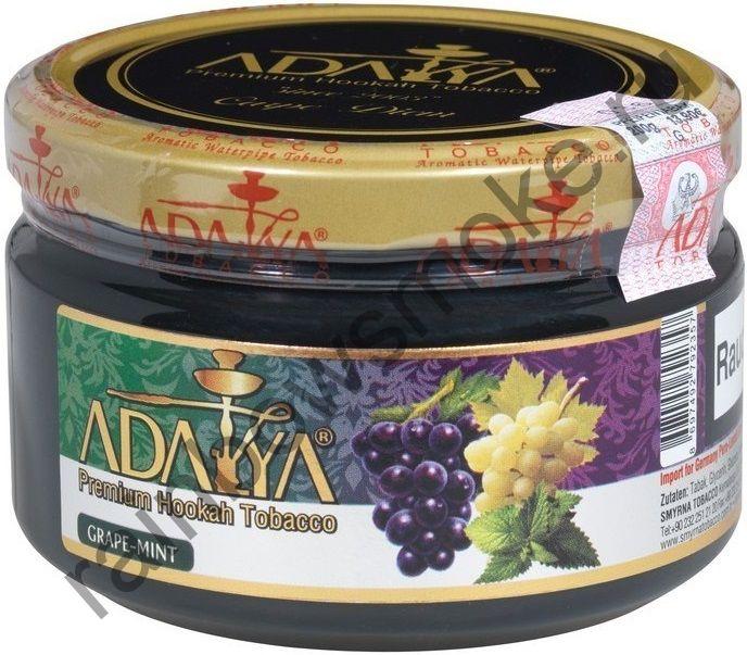Adalya 250 гр - Grape with Mint (Виноград с Мятой)