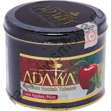 Adalya 1 кг - Two Apples (Два Яблока)