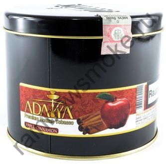 Adalya 1 кг - Apple-Cinnamon (Яблоко с Корицей)
