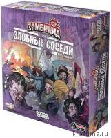 Зомбицид Zombicide Злобные соседи