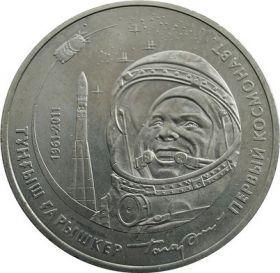 Первый космонавт 50 тенге Казахстан 2011