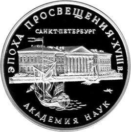 3 рубля 1992 г. Академия наук