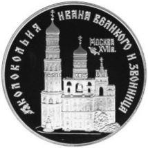 """3 рубля 1993 г. Колокольня """"Ивана Великого"""""""