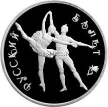 3 рубля 1994 г. Русский балет