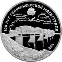 3 рубля 1994 г. 100 лет Транссибирской магистрали