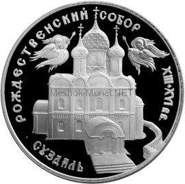 3 рубля 1994 г. Богородице-Рождественский собор в Суздале