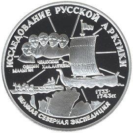 3 рубля 1995 г. С.И. Челюскин