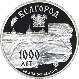 3 рубля 1995 г. 1000 лет Белгороду