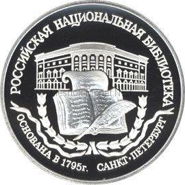 3 рубля 1995 г. Основание 1-й Российской национальной библиотеки