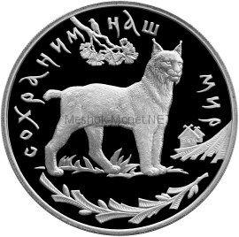 3 рубля 1995 г. Рысь