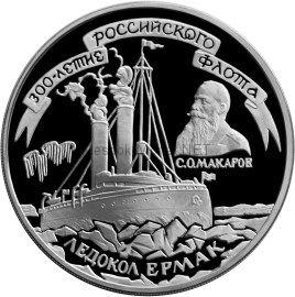 3 рубля 1996 г. 300-летие Российского флота (ледокол Ермак)