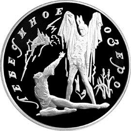 3 рубля 1997 г. Лебединое озеро (Ротбарт и Зигфрид)