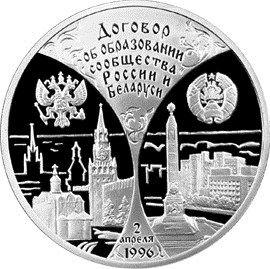 3 рубля 1997 г. Годовщина договора России и Беларуси