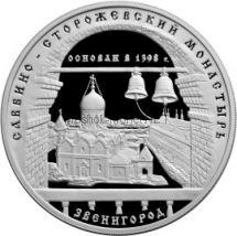 3 рубля 1998 г. Саввино-Сторожевский монастырь