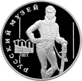 3 рубля 1998 г. 100-летие Русского музея. Портрет Е.В. Давыдова