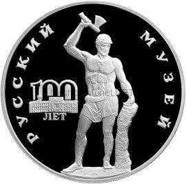 3 рубля 1998 г. 100-летие Русского музея. Скульптура Русский Сцевола