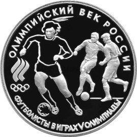3 рубля 1993 г. Футбол, 1910 г.
