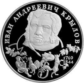 2 рубля 1994 г. И.А. Крылов
