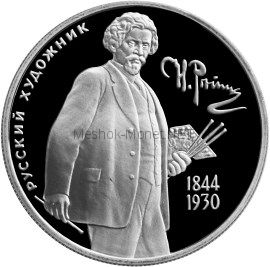 2 рубля 1994 г. И.Е. Репин
