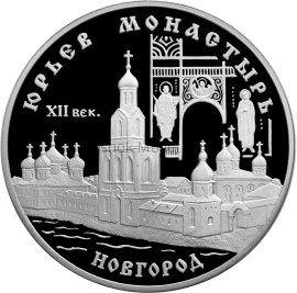 3 рубля 1999 г. Юрьев монастырь, Новгород