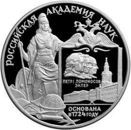 3 рубля 1999 г. 275-летие Российской академии наук