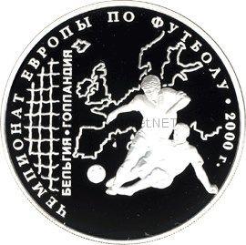 3 рубля 2000 г. Чемпионат Европы по футболу, 2000 г.