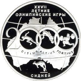 3 рубля 2000 г. XXYII летние Олимпийские игры. Сидней