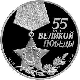 3 рубля 2000 г. 55-я годовщина Победы в Великой Отечественной войне 1941-1945 гг