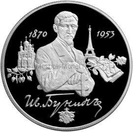 2 рубля 1995 г. И.А.Бунин