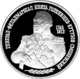 2 рубля 1995 г. М.И.Кутузов