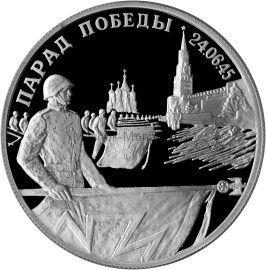 2 рубля 1995 г. Парад Победы в Москве (Флаги у Кремлёвской стены)