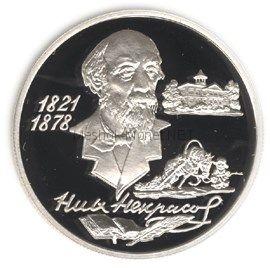 2 рубля 1996 г. Н.А. Некрасов