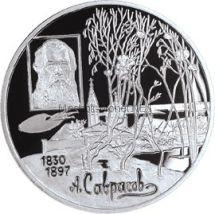 2 рубля 1997 г. А.К. Саврасов