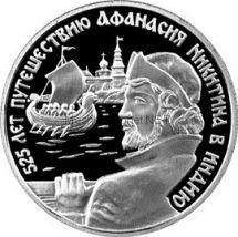 2 рубля 1997 г. Путешествие Афанасия Никитина (ладья)