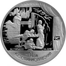 2 рубля 1998 г. К.С. Станиславский. Пьеса М. Горького На дне