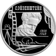 2 рубля 1998 г. С.М. Эйзенштейн. В кадре кинопленки