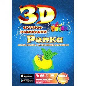 """3D раскраска """"Репка"""""""