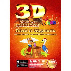 """3D раскраска """"Лиса и журавль"""""""