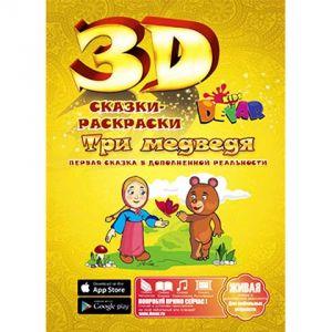"""3D раскраска """"Три медведя"""""""