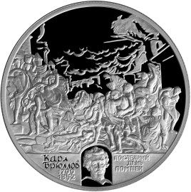 2 рубля 1999 г. К.П.Брюллов. Последний день Помпеи