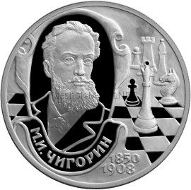 2 рубля 2000 г. М.И. Чигорин