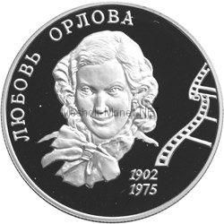 2 рубля 2002 г. Л.П. Орлова