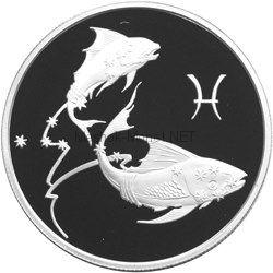 2 рубля 2003 г. Рыбы