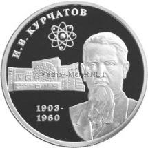 2 рубля 2003 г. И.В. Курчатов