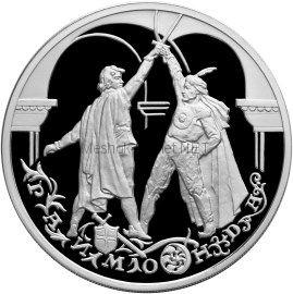 3 рубля 1999 г. Раймонда. Рыцарь Жан де Бриен и сарацинский шейх
