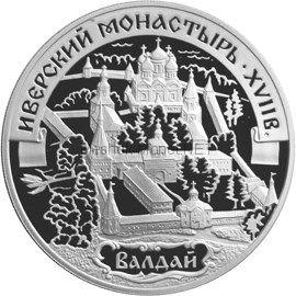 3 рубля 2002 г. Иверский монастырь (XVII в.), Валдай