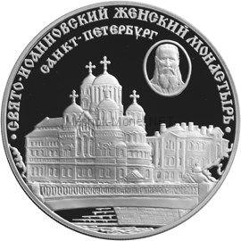 3 рубля 2002 г. Свято-Иоанновский женский монастырь (XX в.), г. Санкт-Петербург