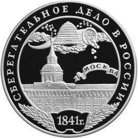 3 рубля 2001 г. Сберегательное дело в России. Рог изобилия с монетами